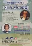 4月演奏会.JPG