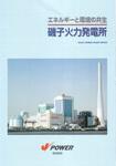 磯子火力発電所a.jpg
