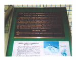 富士山レーダー・マイルストン銘板BMP..jpg