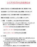 シニアクラブからのお知らせcut.jpg