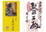 寺のご朱印とパンフ(55%).jpg