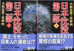 日本沈没.jpg