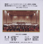 演奏会2010DEC(a).jpg