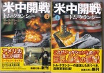 米中開戦(2A).jpg