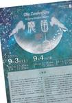 魔笛のコピー(90%).jpg